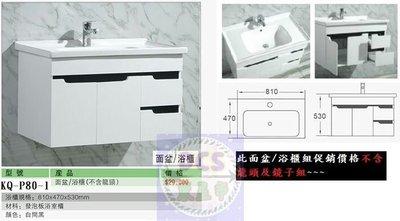 【東星市】台製現代簡約時尚風-造型黑白-約80cm發泡板防水浴櫃瓷盆組-白色結晶鋼烤雙美背/雙抽屜