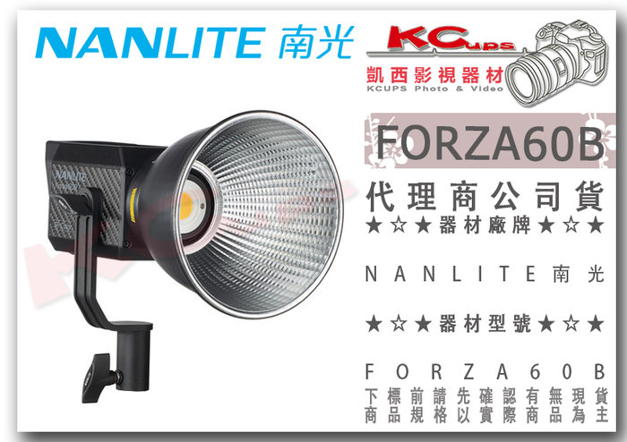 凱西影視器材【 NANLITE 南光 FORZA60B 可調色溫高演色 聚光燈 公司貨】太陽燈 補光燈 LED燈 持續燈