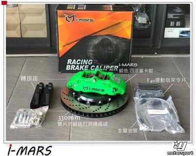 小傑車燈精品 -- 全新I-MARS FOCUS KUGA FIESTA  330mm 雙片式通風碟 鍛造 四活塞卡鉗套