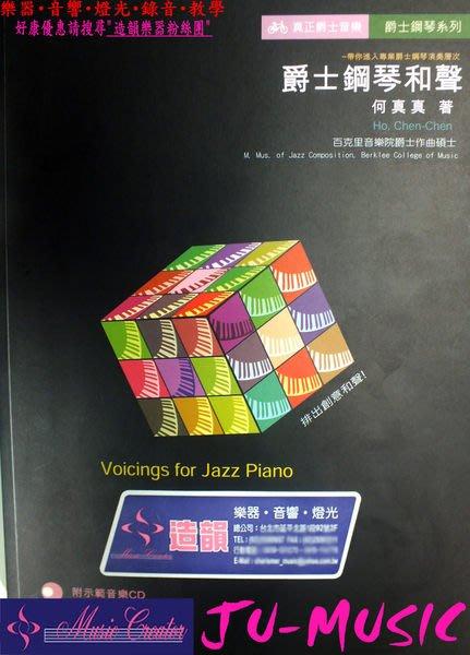 造韻樂器音響- JU-MUSIC - 爵士鋼琴和聲(附光碟)Jazz Piano 何真真 Bossanova Swing