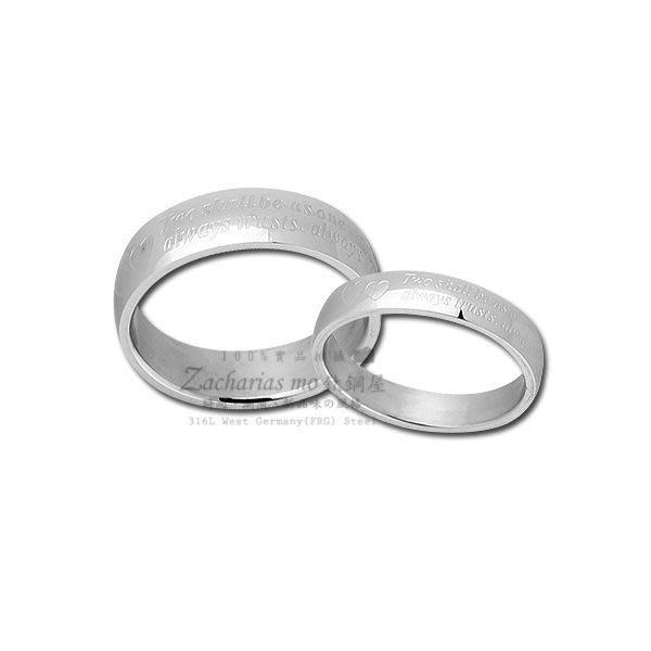情侶對戒指 Z.MO鈦鋼屋 情侶戒指 字母戒指 白鋼戒指 字母對戒 素色戒指 個性款 刻字【BCY151】單個價