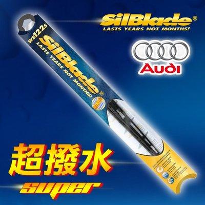 美國SilBlade 傳統骨架 超撥水矽膠雨刷 奧迪AUDI A6(Avant)(C5)(1997~2001)
