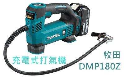 含稅【花蓮源利】日本 空機 Makita 牧田 DMP180 充電式打氣機 DMP180Z 打氣機 18V