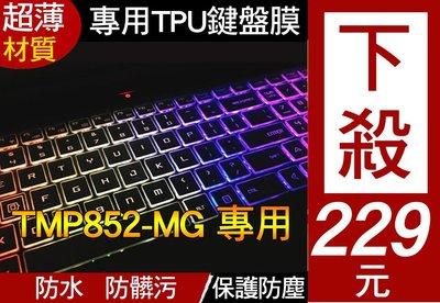 【TPU高透材質】 宏碁 ACER TMP852-MG TMP852 MG 15.6吋 鍵盤套 鍵盤膜 鍵盤保護膜