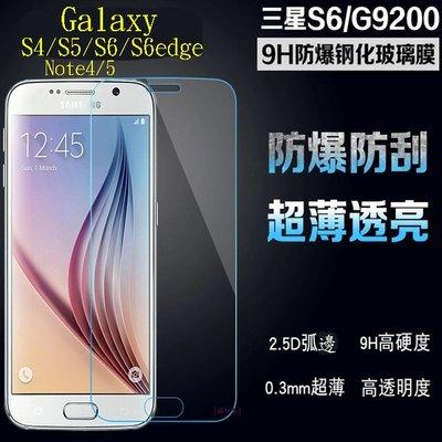 [搖到寶] 三星S4/S5/S6/S6edge/Note4/5  鋼化 玻璃 保護貼 9H玻璃膜  保護膜 玻璃貼鋼化膜