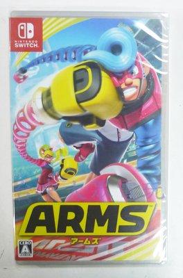Switch NS 遊戲 神臂鬥士 ARMS (日版 中文版)**(全新未拆商品)【台中大眾電玩】