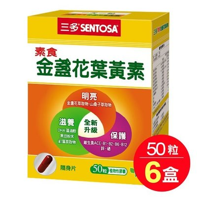 【亮亮生活】ღ 三多 素食金盞花葉黃素植物性膠囊50粒 6盒/組 ღ 一天1粒,素食可食