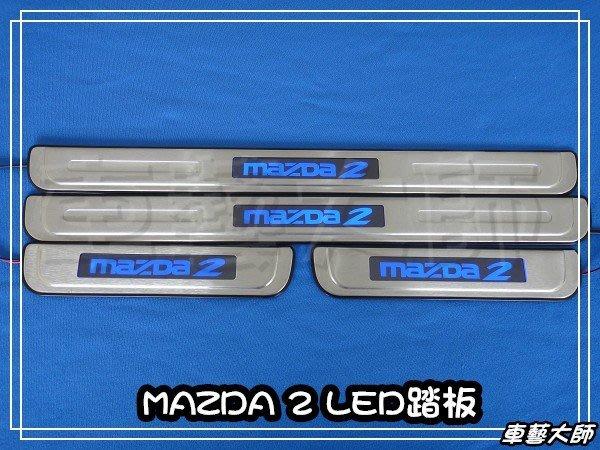 ☆車藝大師☆批發專賣 MAZDA 馬自達 2 LED 迎賓 踏板 另有 新馬3 M5 M2 白金踏板