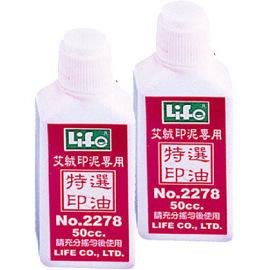 特選艾絨補充印油 Life 徠福 NO.2278 艾絨印油 艾絨印泥專用 補充液(50cc) 特價每瓶:112元