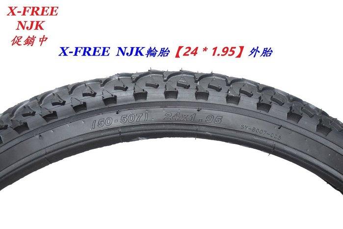 《意生》NJK外胎 24 x 1.95 自行車輪胎 24*1.95 腳踏車輪胎 24吋單車輪胎 X-FREE輪胎