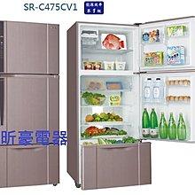 ~昕豪電器~ 台灣三洋SANLUX ,SR-C475CV1 ,475L ,直流變頻電冰箱~新能效一級