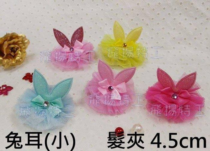 【飛揚特工】兔耳朵 (小) 網紗 髮夾 鴨嘴夾
