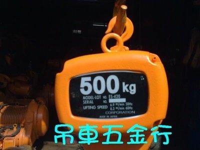 ※吊車五金行※中古KITO 500KG電動鋼鏈吊車 鋼鍊天車 非捲揚機 起重機,稅外加