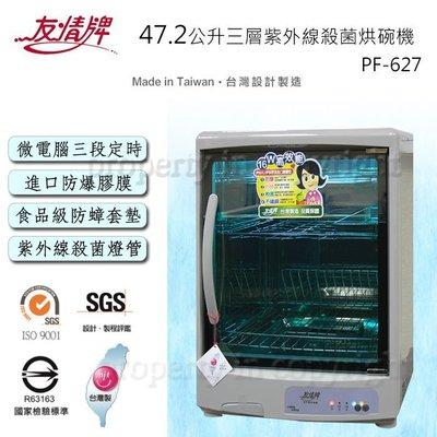 【♡ 電器空間 ♡】友情牌 三層紫外線殺菌烘碗機( PF-627)