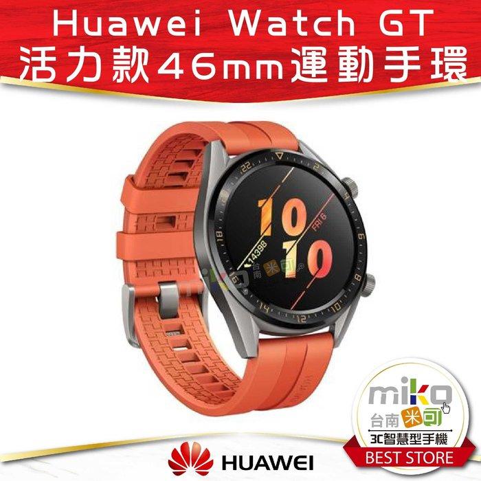 台南【MIKO米可手機館】華為 HUAWEI Watch GT 智慧手錶 活力款 46mm 藍芽手錶 智能手錶 智慧手環