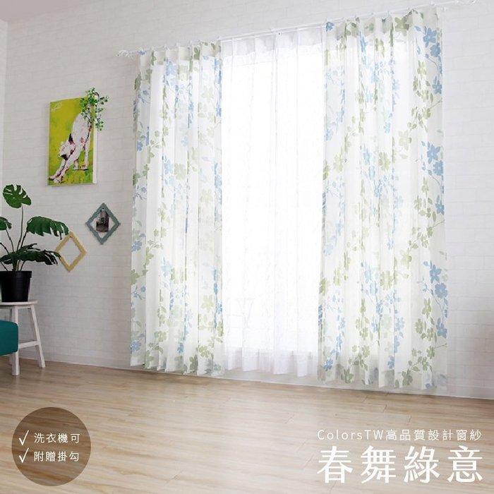 窗紗 紗簾 蕾絲 春舞綠意 100×238cm 台灣製 2片一組 可水洗 半腰窗