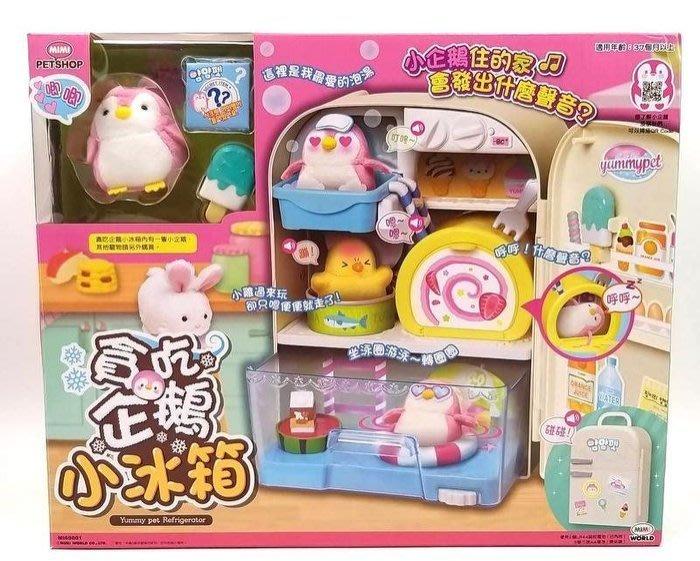【阿LIN】69001B 貪吃企鵝小冰箱 有聲玩具 多種功能 玩具內含小企鵝.小冰淇淋.秘密小道具.貼紙.說明書