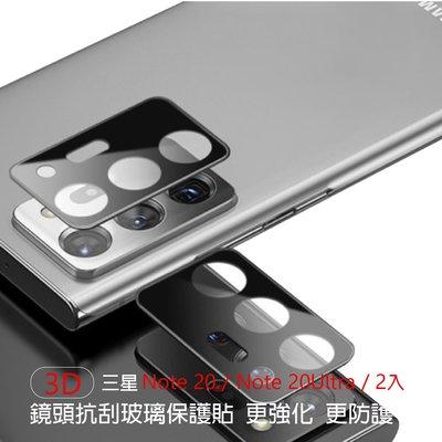 2入 Note20 / Note20Ultra 三星SAMSUNG 3D弧邊 全覆蓋 鏡頭玻璃貼 9H硬度 鋼化鏡頭貼