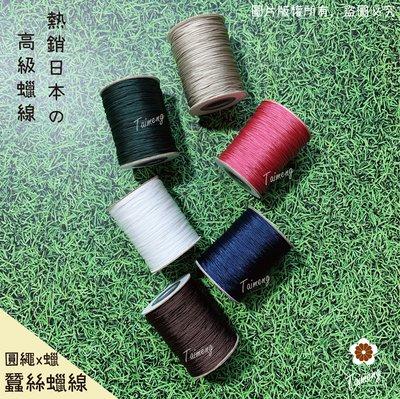 台孟牌 無蠟 蠶絲蠟線 0.8mm 圓繩 6色 (蠟繩、編織、DIY、材料、手環、手工藝、首創、臘繩、棉質、外銷日本)
