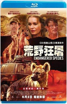 【藍光影片】瀕危物種 / 荒野狂屠 / Endangered Species (2021)