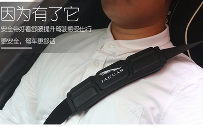 MOMO精品Jaguar F-Type Coupe XF XJ XE 捷豹記憶棉安全帶護肩保護套