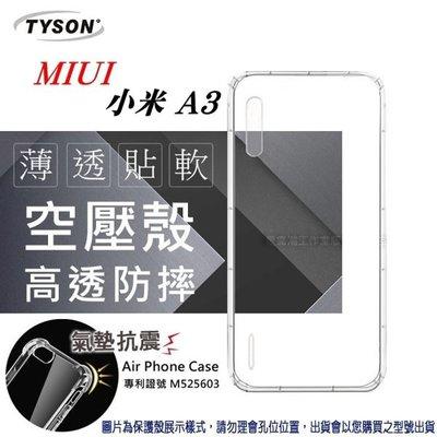 【愛瘋潮】MIUI 小米A3 高透空壓殼 防摔殼 氣墊殼 軟殼 手機殼