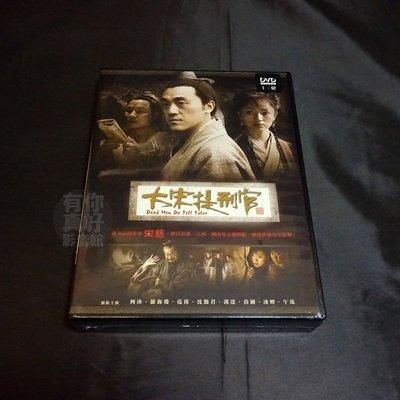 全新大陸劇《大宋提刑官》DVD (全52集) 何冰 羅海瓊 王海燕 凌峰