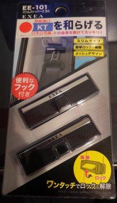 【益迅汽車】SEIKO安全帶固定夾-銀/ 黑EE-101 台中市