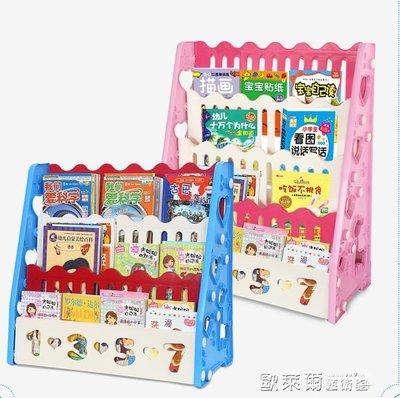 兒童小書架 送繪本兒童落地書架寶寶卡通繪本架幼兒園塑料圖書架玩具收納 MKS