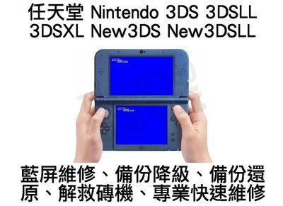 Nintendo 3DS 3DSLL 3DSXL New3DS New3DSLL 藍屏 維修 修復 降級【台中恐龍電玩】