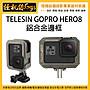 怪機絲 TELESIN GOPRO HERO 8 鋁合金邊框 G...