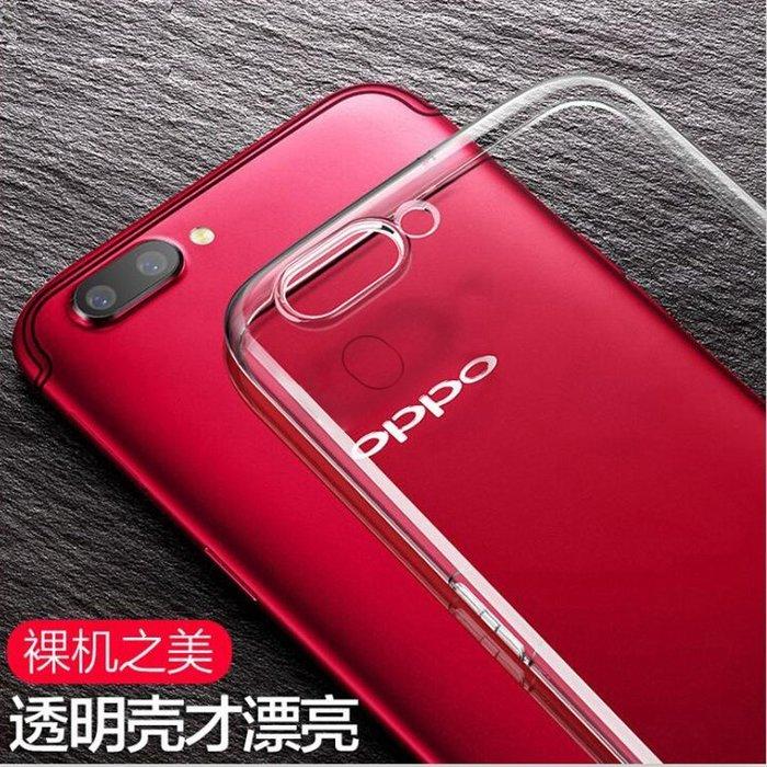極致超薄 OPPO R11s 手機殼 R11s Plus 保護殼 保護套 超薄TPU 透明殼 防水印 軟殼