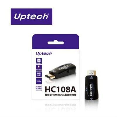 【電子超商】UPMOST 登昌恆 HC108A 攜帶型HDMI轉VGA轉換器