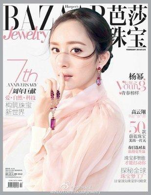 芭莎珠寶雜誌2016年2月(雙月刊)楊冪封面【非代購直寄,避免嚴重受損】
