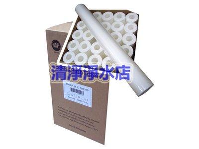 【清淨淨水店】100%台灣製造棉質除污PP濾心,20英吋小胖1微米一箱25支只賣800元,一支=32元