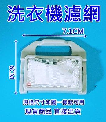 惠而浦洗衣機濾網 AWI-1122 AWI-1155 AWI-1166 AWI-1176S AWI-7888 惠而浦