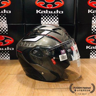 【台中富源】日本 OGK KABUTO EXCEED GLIDE 3/4罩安全帽 內置墨片 內襯全可拆 半罩 黑/青銅