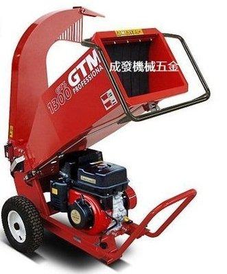 ㊣成發機械五金批發㊣荷蘭 GTM GTS 1300 樹枝 引擎式 粉碎機 碎木機 園藝 堆肥超好用 碎枝機 本田 三菱