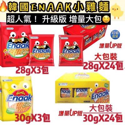 (袋裝)🇰🇷韓國點心麵 Enaak小雞麵 辣味小雞麵 激辣小雞 原味大雞 辣味大雞 辣雞麵 袋裝 (一包內含三包)⚠️賣場滿100才出貨唷