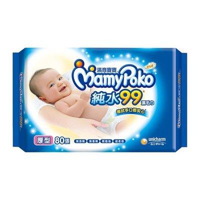 現貨-滿意寶寶 溫和純水溼巾補充包-厚型80抽./ 一般型100抽 台中市