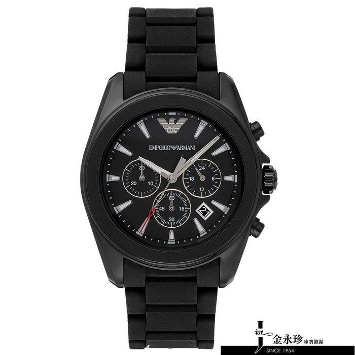 金永珍珠寶鐘錶* ARMANI錶 原廠真品 經典三眼計時 AR6092 橡膠鋼錶帶 生日 情人節禮物 送鍍膜*