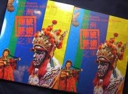 *阿威的舊書香*【特價 藝術 台灣傳統藝術之美】國立傳統藝術中心 狀況好 值得收藏