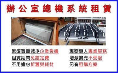 電話總機 總機交換機 租賃 租購方案 AVAYA Panasonic NEC TOSHIBA TONNET TECOM