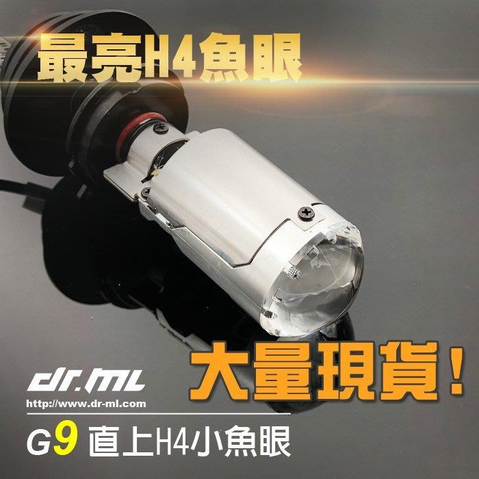 【大量現貨】最亮H4魚眼 星爵G9直上型魚眼 LED大燈 勁戰、SMAX、勁豪、GP、GT、雷霆、雷霆王、ADI 可安裝