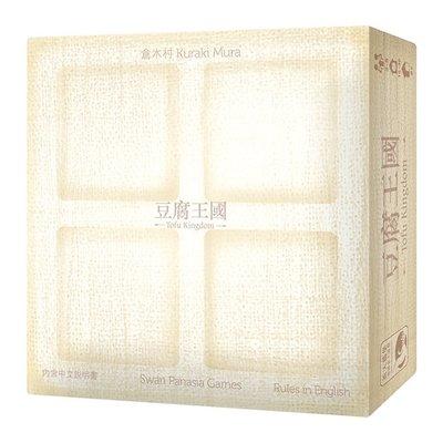 豆腐王國 Tofu Kingdom 繁體中文版 高雄龐奇桌遊