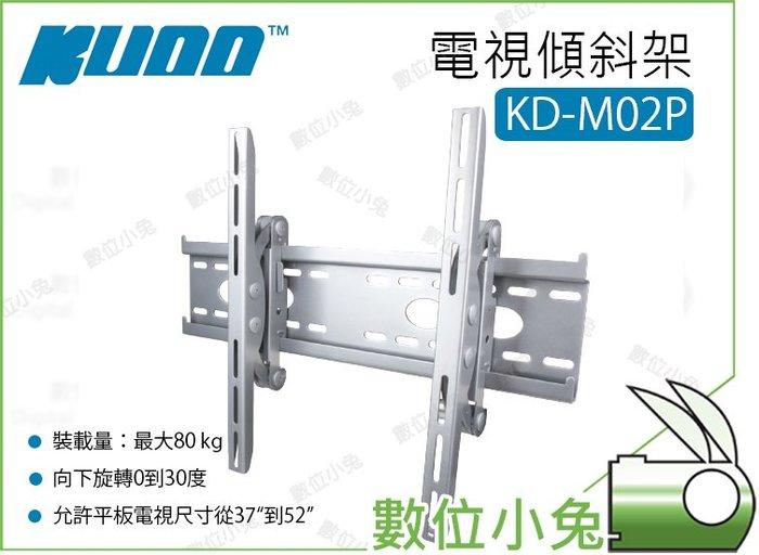 數位小兔【Kupo KD-M02P 電視傾斜架】電視架 展示架 載重80kg 配件 傾斜架