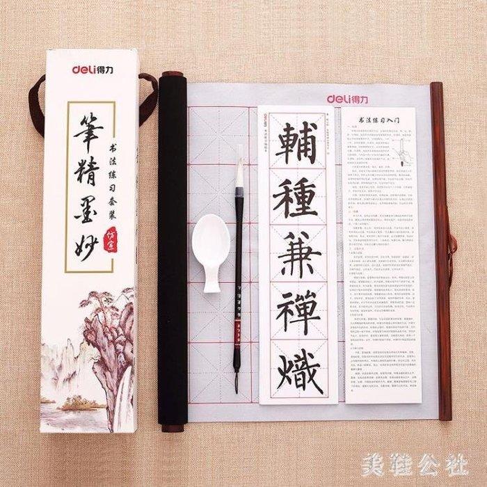 練字帖 水寫布初學者寫毛筆字練字書法字帖 ZB877