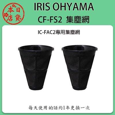 ❀日貨本店❀ [現貨] IRIS OHYAMA IC-FAC2 塵蟎吸塵器 專用集塵網 CF-FS2(一組2入) 濾網