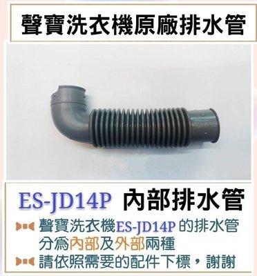 現貨 ES-JD14P  內部排水管 聲寶洗衣機排水管 原廠材料   【皓聲電器】