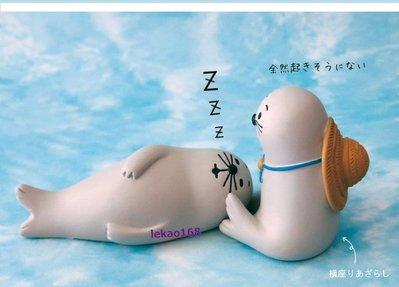 日本Decole concombre加藤真治2016夏日假期累了就小睡一下的海狗人偶2點入配件組  (4月新到貨   )
